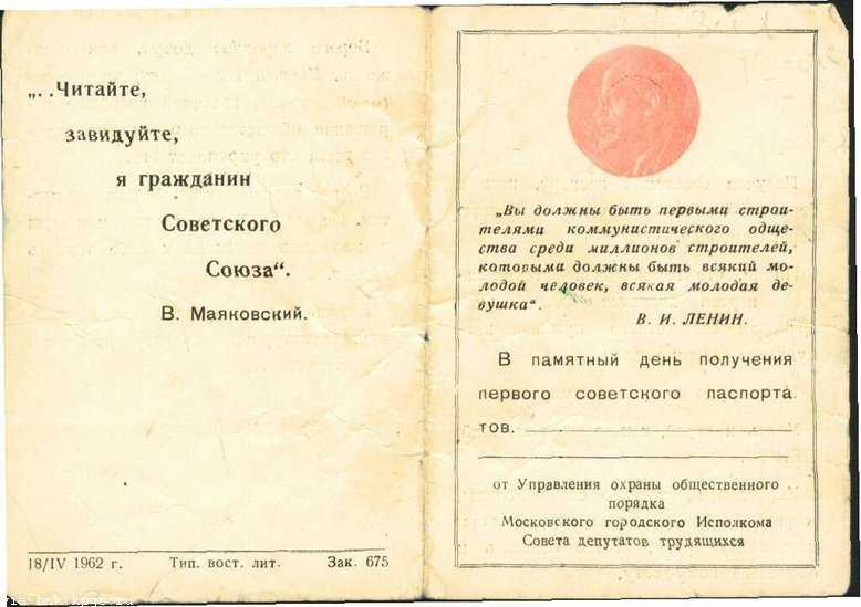 Поздравление о получении паспорта в